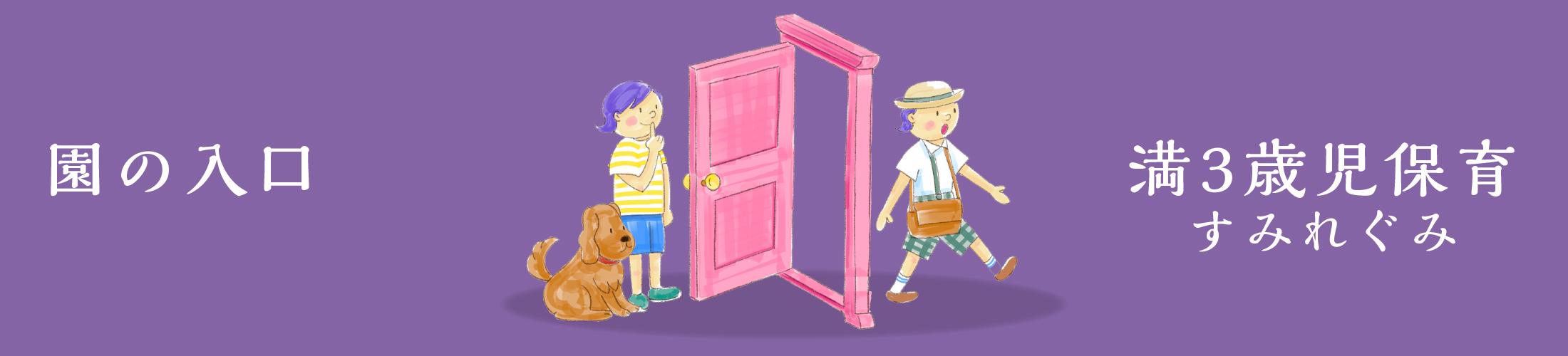 園の入口 満3歳児保育